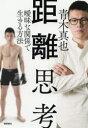 ◆◆距離思考 曖昧な関係で生きる方法 / 青木真也/著 / 徳間書店