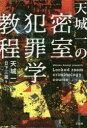 ◆◆天城一の密室犯罪学教程 / 天城一/著 日下三蔵/編 / 宝島社