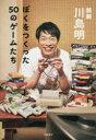 ◆◆ぼくをつくった50のゲームたち / 川島明/著 / 文藝春秋