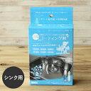 【あす楽】和気産業 おそうじプロのキレイシリーズ シンクコーティング剤 シンク 水まわり オススメ waki クリーナー 7939000