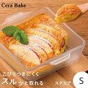 石塚硝子 セラベイク Cera Bake スクエアロースター S K-9426 耐熱ガラス こびりつきにくい 電子レンジ オーブンレンジ オーブントースター