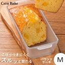 石塚硝子 セラベイク Cera Bake パウンドケーキ M K-9430 耐熱ガラス こびりつきにくい ケーキ 電子レンジ オーブンレンジ オーブントースター