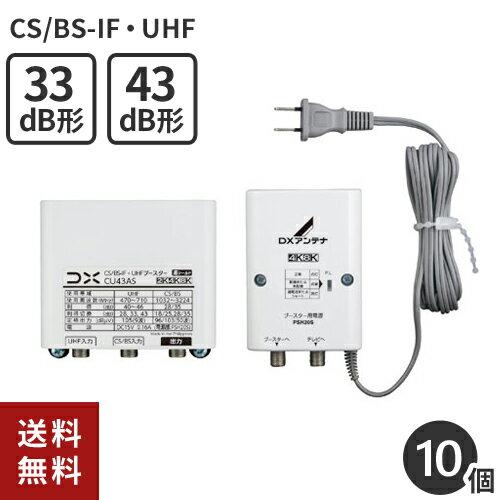 あす楽    まとめ買い DXアンテナCS/BS-IF・UHFブースター(33dB/43dB共用形) 2K4K8K対応 業務用