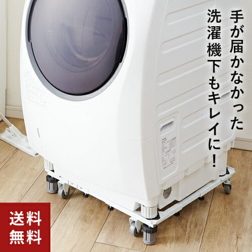 あす楽   平安伸銅工業角パイプ洗濯機台ホワイトDSW-151洗濯機置き台洗濯機台キャスター付き