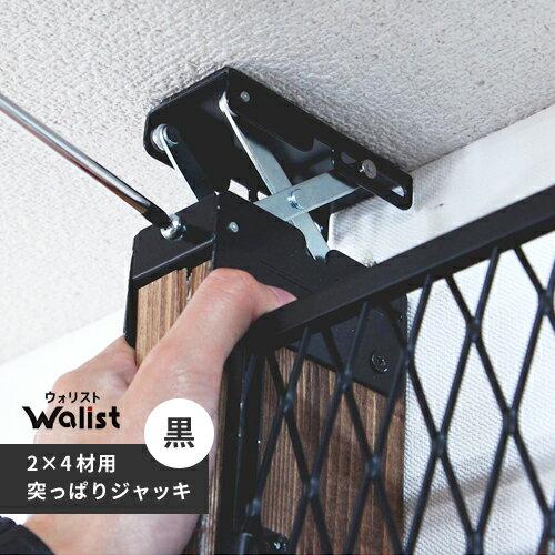 DIY 棚 壁 柱 ツーバイ材用 2×4材用突っ張りジャッキ 黒 Walist ウォリスト