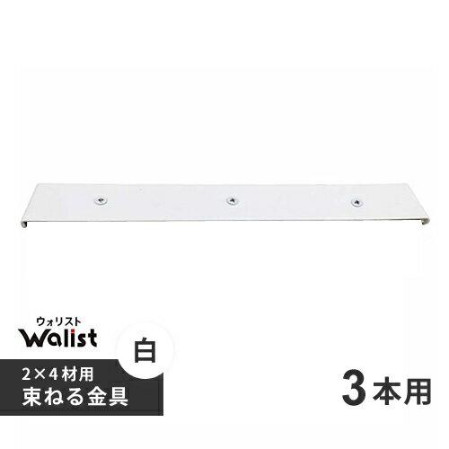 DIY 棚 壁 柱 束ねる金具 3本用 白 267mmWalist ウォリスト