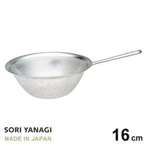 あす楽 柳宗理 ざる 手付き パンチングストレーナー 16cm ステンレス 日本製 水切り やなぎそうり sori yanagi 18-8ステンレス サイズφ16.4 x H93 x 26cm