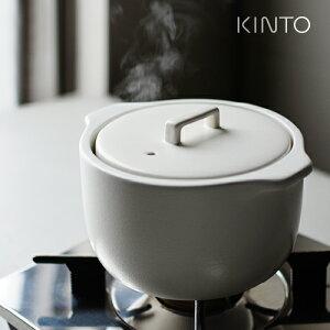 【あす楽】【送料無料】KINTO キントー KAKOMI 炊飯土鍋 2合 ホワイト 25194