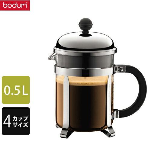 bodum ボダム フレンチプレスコーヒーメーカー シャンボール 0.5L 1924-16 PBD3202
