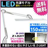 【あす楽】【クーポンで100円値引き】【送料無料】山田照明 Zライト LEDデスクライト Z-Light ホワイト Z-10NW