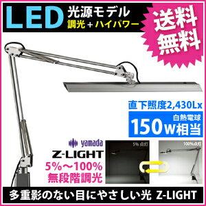山田照明 Zライト LEDデスクライト Z-Light シルバー Z-10N...