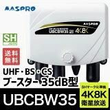 【あす楽】【送料無料】マスプロ電工 4K・8K対応 UHF・BS・CSブースター 35dB UBCBW35【smtb-u】