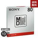 【送料無料】まとめ買い ソニー SONY MD ミニディスク 80分 1枚パック MDW80T 10枚セット☆★