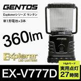【期間限定送料無料】ジェントス GENTOS Explorerシリーズ LEDランタン EX-V777D【smtb-u】