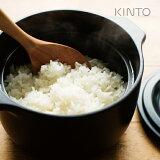 【送料無料】キントー KINTO KAKOMI 炊飯土鍋 2合 ブラック 25195