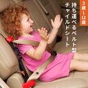 【あす楽】スマートキッズベルト B3033【メテオAPAC正規品 軽量 携帯型 幼児用 シートベルト