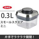 【クーポンで100円値引き】【ポイント20倍】OXO オクソー ステンレス ポップコンテナ スモールスクエア ミニ 3109000