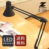 【送料無料】山田照明 Zライト LEDデスクライト ブラック Z-Light Z-108LEDB【smtb-u】