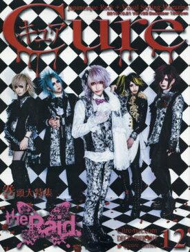 ◆◆Cure(キュア) / 2018年12月号