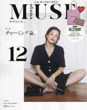 ◆◆otona MUSE(オトナミューズ) / 2018年12月号