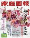 ◆◆家庭画報 / 2019年4月号