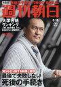 ◆◆週刊朝日 / 2019年3月15日号