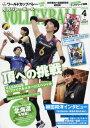 ◆◆バレーボール / 2019年4月号