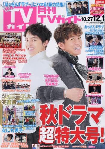 ◆◆月刊TVガイド関東版 / 2019年12月号