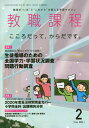 ◆◆教職課程 / 2020年2月号 - Webby