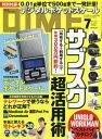 ◆◆DIME(ダイム) / 2020年7月号