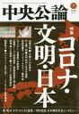 ◆◆中央公論 / 2020年7月号