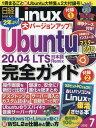 日経 Linux (リナックス) 2020年 07月号 雑誌 /日経BPマーケティング