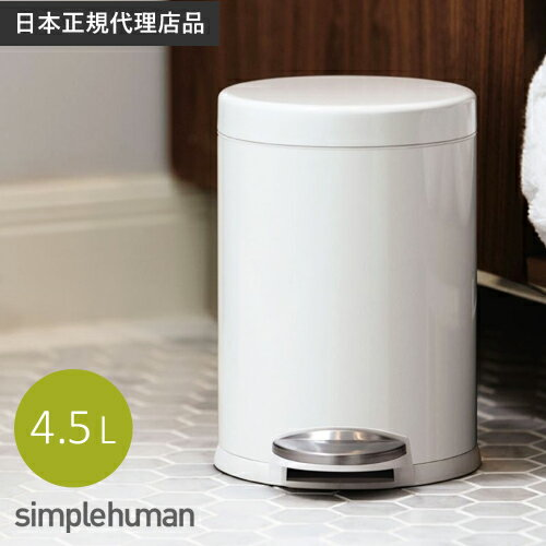 【送料無料】【メーカー直送】simplehuman ラウンドステップダストボックス 4.5L ホワイトスチール CW1853 00138