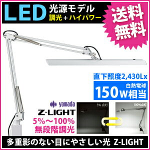 """山田照明 """"Zライト"""" LEDデスクライ..."""