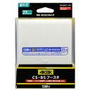 【送料無料】サン電子 4K8K対応CSBSプリアンプ HB-KCB23M-P