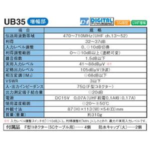 【送料無料】[法人向け]マスプロ電工UHFブースター10台UB35