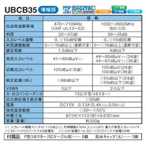 【送料無料】[法人向け]マスプロ電工UHF・BS・CSブースター10台UBCB35