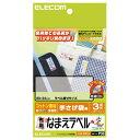 エレコム ELECOM 布用なまえラベル(手さげ袋用)はがきサイズ 3面×3シート EJP-CTPL4