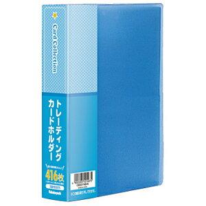 ナカバヤシ トレーディングカードホルダー ブルー CB5074B-N