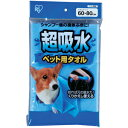 アイリスオーヤマ 超吸水ペット用タオル ブルー CKT-L その1