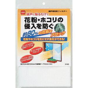 ニトムズ 日東 網戸に貼るだけ 花粉・ほこりをブロック 網戸用花粉フィルター 1000mm×2000mm E1800