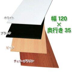 アイリスオーヤマ カラー化粧棚板 ホワイト LBC-1235