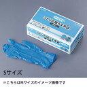 ダンロップホームプロダクツ ニトリル極うす手袋粉無ブルー NT400PF S 100枚入 7754110