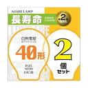 PS55 40形相当 E26 ホワイト 2個 38W 98mm アサヒ 長寿命 16-4099