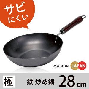 RIVER LIGHT リバーライト 極(きわめ) 鉄 炒め鍋 28cm AIT3005