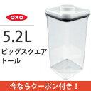 【クーポンで200円値引き】OXO オクソ ポップコンテナ ビッグスクエア トール 10713…