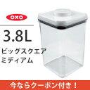 【クーポンで200円値引き】【ポイント20倍】OXO オクソー ポップコンテナ ビッグスクエア ミディアム 1071396J