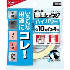 コニシ ボンド 両面テープハイパワー10 幅10mm×長4m  #05260
