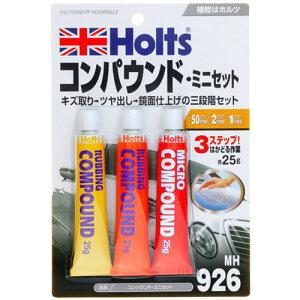 5380円(税込)以上で送料無料!&追加で何個買っても同梱0円!Holts ホルツ コンパウンド キズ...
