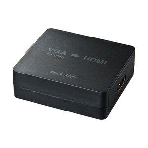【送料無料】サンワサプライ VGA信号HDMI変換コンバーター VGA-CVHD2